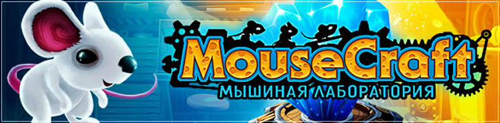 MouseCraft Мышиная лаборатория